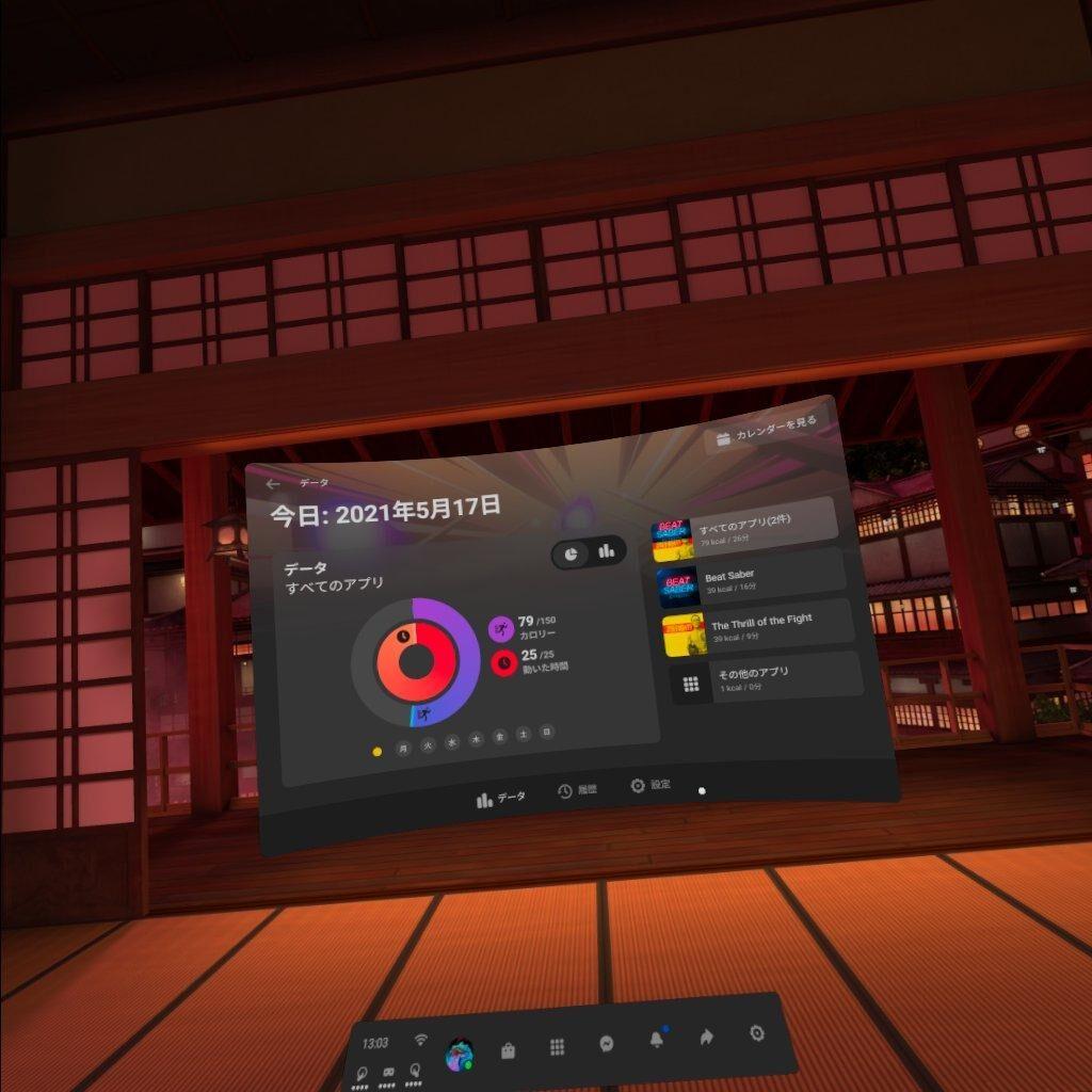 Oculus Moveカレンダー表示