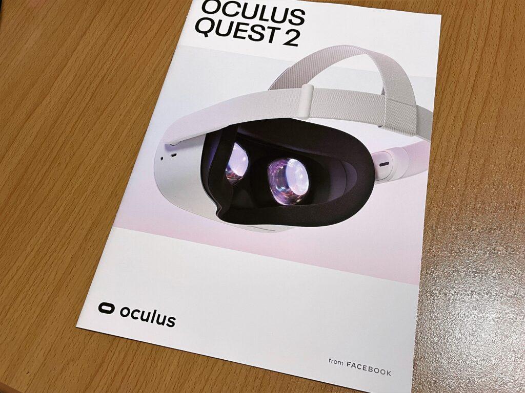 OculusQuest2パンフレット