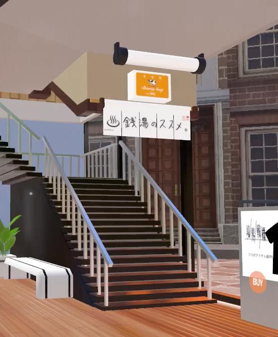VRで再現された人気企画「銭湯のススメ。2021」